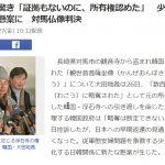韓国司法は現代に発生した窃盗を黙認し、倭寇時代の空想の略奪を支持するという暴挙にww