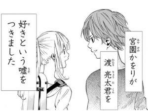 渡亮太君を好きという嘘を